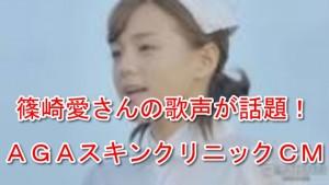 篠崎愛ナースAGAスキンクリニックCM