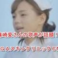 AGAスキンクリニックCM篠崎愛ナースラストチャンス
