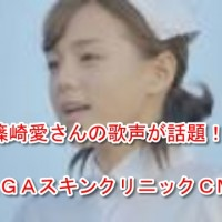 篠崎愛の薄毛応援歌!CM曲名ラストチャンス歌唱力がすごいと話題!