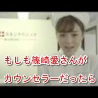 篠崎愛体験ムービーWeb限定動画!薄毛治療迷ってるならおススメ!